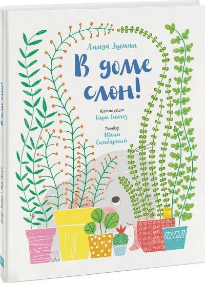 picture-books - В доме слон! -