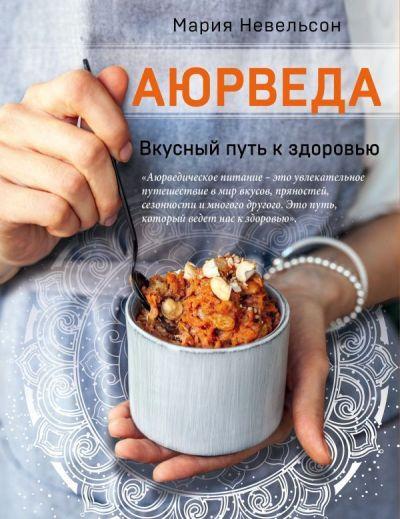 kulinarnoe-iskusstvo - Аюрведа. Вкусный путь к здоровью -