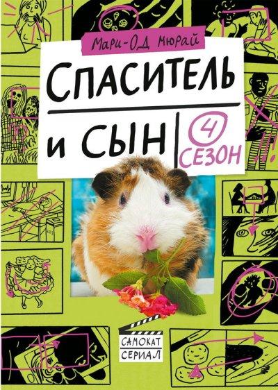 knizhnye-obzory - Мари Од-Мюрай: душевное удовольствие и французское настроение - французская литература, душевные книги