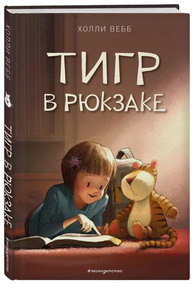 detskaya-hudozhestvennaya-literatura - Тигр в рюкзаке -