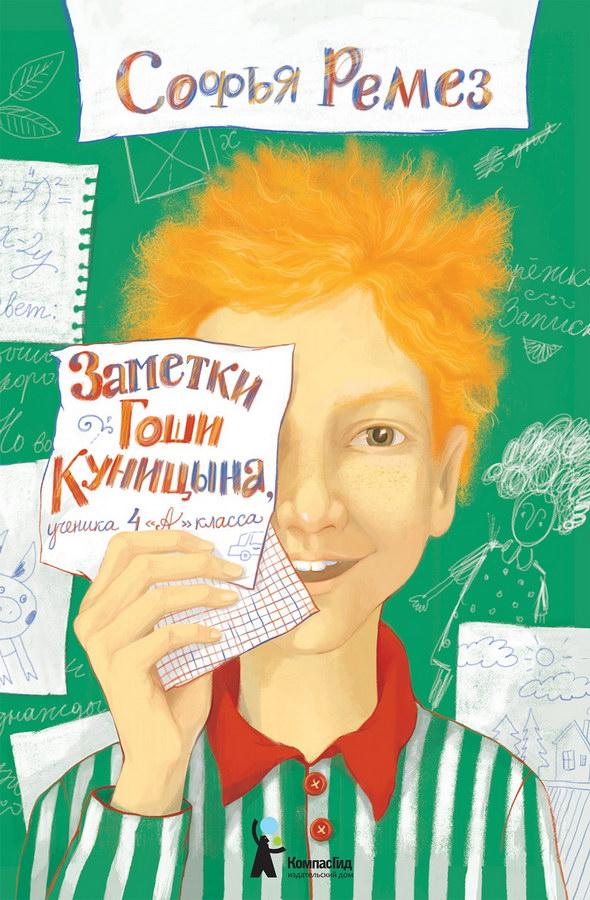 "detskaya-hudozhestvennaya-literatura - Заметки Гоши Куницына, ученика 4 ""А"" класса -"