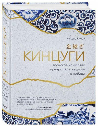 tvorchestvo - Кинцуги. Японское искусство превращения неудачи в победы -