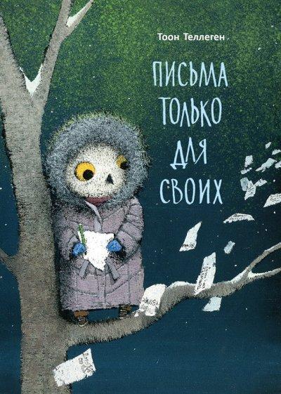 detskaya-hudozhestvennaya-literatura - Письма только для своих -