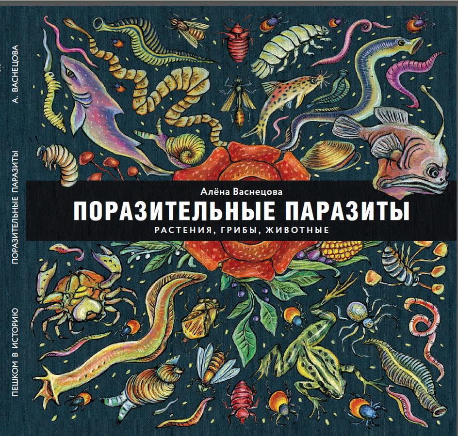 detskij-non-fikshn - Поразительные паразиты -