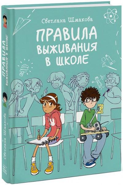 komiksy-dlya-detej - Правила выживания в школе -