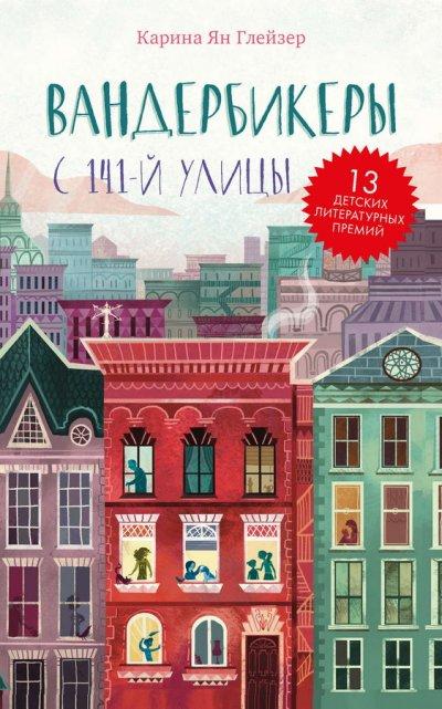 detskaya-hudozhestvennaya-literatura - Вандербикеры с 141‑й улицы -