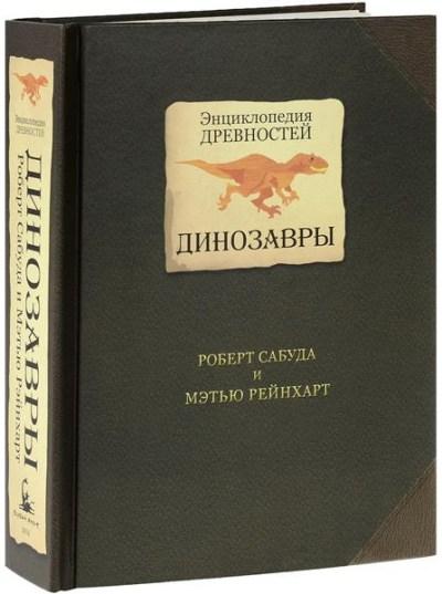 detskij-non-fikshn - Энциклопедия древностей. Динозавры -