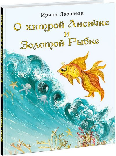 picture-books - О хитрой Лисичке и Золотой Рыбке -
