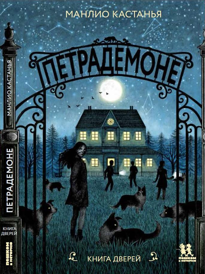 detskaya-hudozhestvennaya-literatura - Петрадемоне. Книга Дверей -