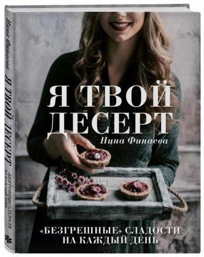 kulinarnoe-iskusstvo - Я твой десерт -