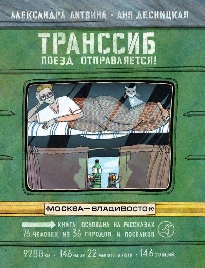 detskij-non-fikshn - Транссиб. Поезд отправляется! -