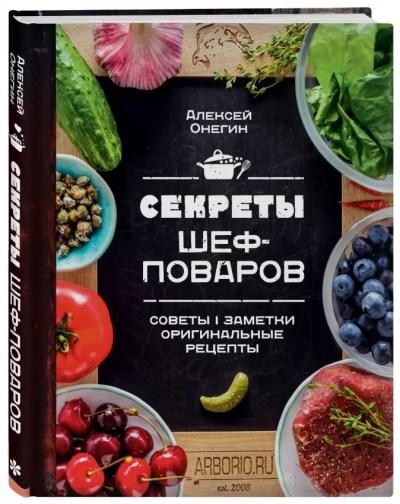 kulinarnoe-iskusstvo - Секреты шеф-поваров -