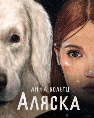 detskaya-hudozhestvennaya-literatura - Аляска -