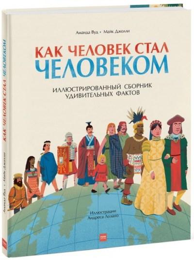 detskij-non-fikshn - Как человек стал человеком. Иллюстрированный сборник удивительных фактов -
