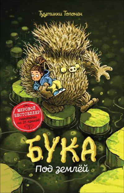 detskaya-hudozhestvennaya-literatura - Бука. Под землей -