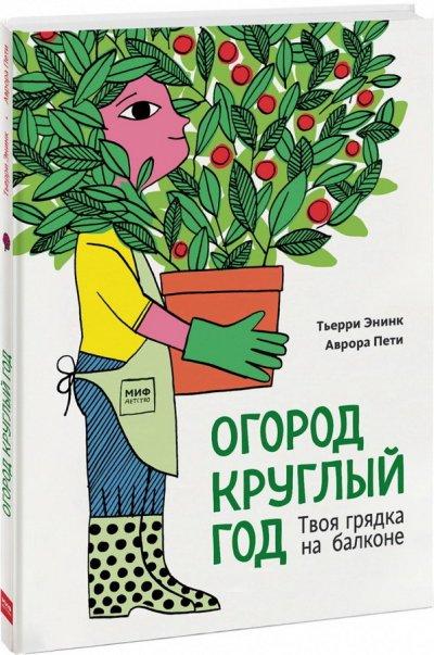 detskij-non-fikshn - Огород круглый год. Твоя грядка на балконе -