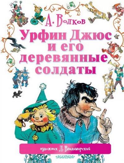 detskaya-hudozhestvennaya-literatura - Урфин Джюс и его деревянные солдаты. Иллюстрации Леонида Владимирского -