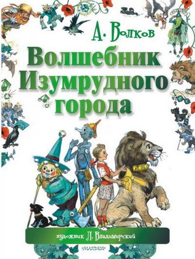 detskie-knigi - Леонид Владимирский. Изумрудный город и другие приключения -