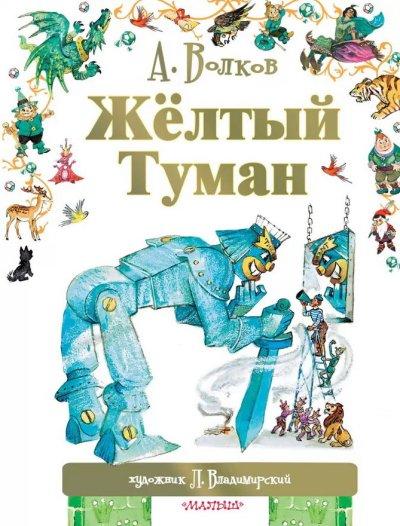 detskaya-hudozhestvennaya-literatura - Желтый туман. Иллюстрации Леонида Владимирского -