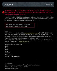 Twilighter.jp