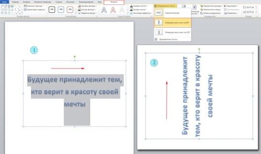 Работа с графикой в MS Word 2010, использование автофигур ...