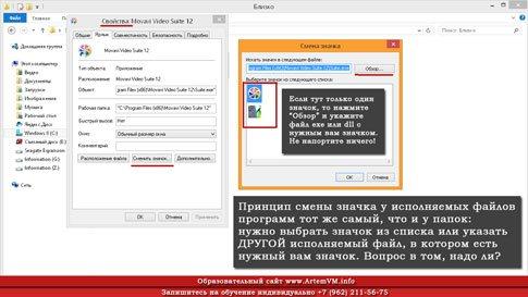 Как изменить значок у папки | Windows | Учебные статьи ...