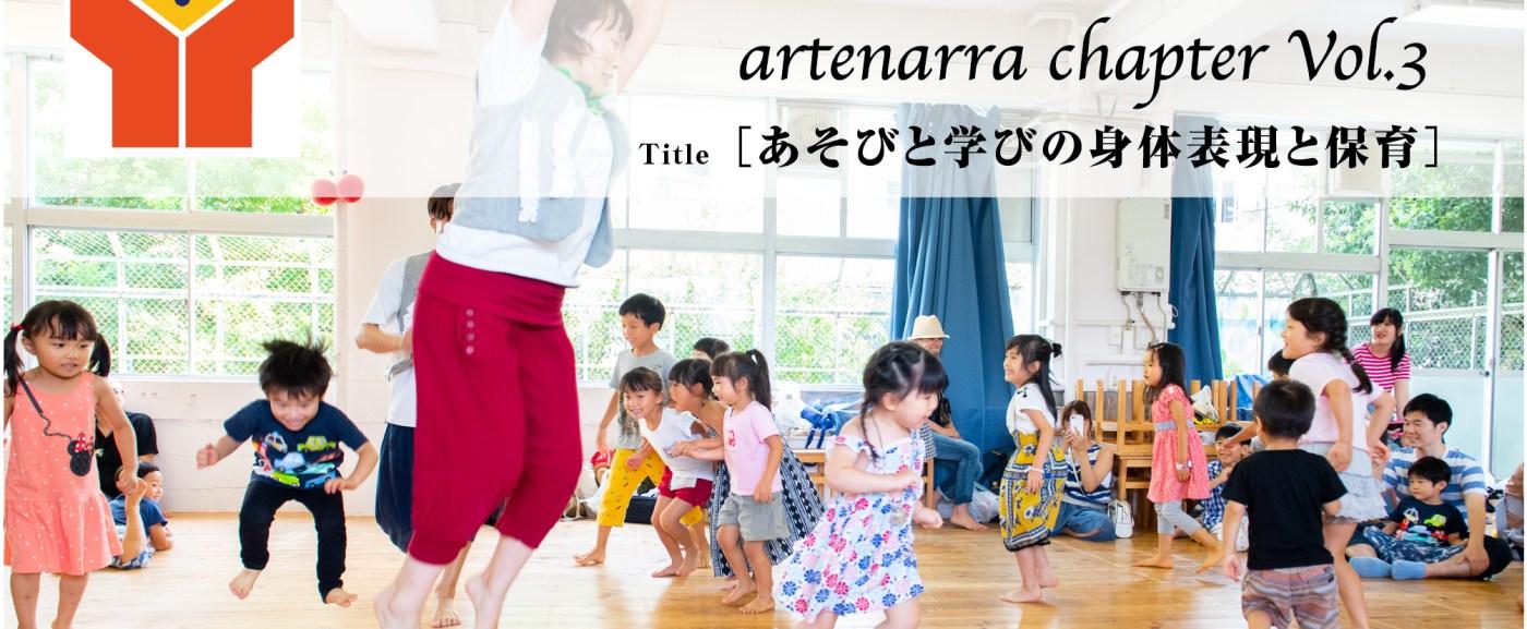 Artenarra chapter Vol.3 『あそびと学びの身体表現と保育』を開催します