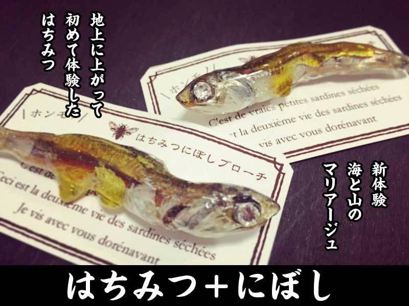 Desainer Jepang Ciptakan Aksesoris Dari Ikan Sarden Kering