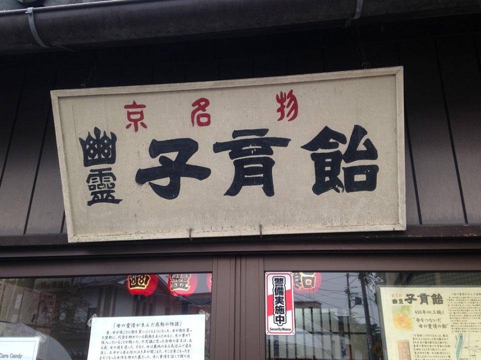 Toko Permen Hantu Minatoya Di Kota Kyoto