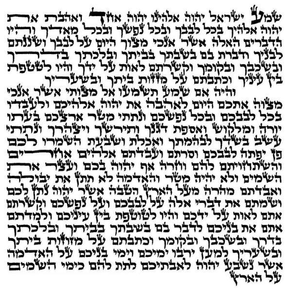Front of Mezuzah Scroll