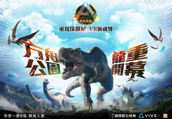 """Taipei Game Show 2018 Report: """"ARK PARK"""" by Snail Games"""