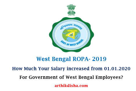 WB ROPA 2019 Salary Calculator w.e.f 01.01.2020 1