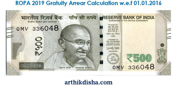 WB ROPA 2019 Gratuity Arrear Calculation