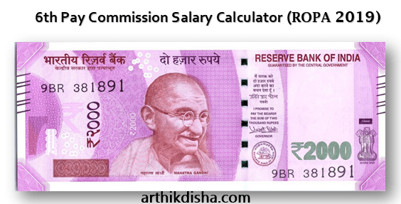 6th pay commission salary calculator