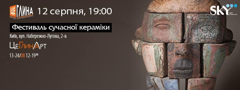 """В столиці відбудеться щорічний фестиваль художньої кераміки """"ЦеГлина 2016"""""""
