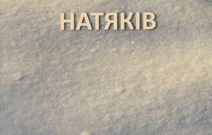 """Арт-центр """"Я Галерея"""" представить киянам «Книгу Натяків» Ростислава Котерліна"""