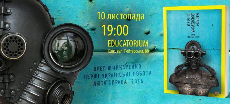 Роман у жанрі агро-кібер-панку презентують в київському EDUCATORIUM