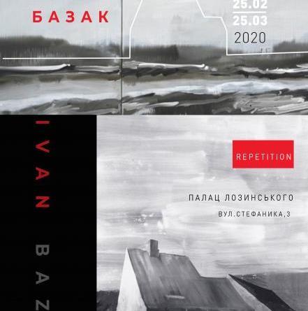 """""""ПОВТОРЕННЯ. REPETITION"""" Івана Базака в Палаці Лозинського"""