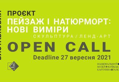 Open-call. Пейзаж і натюрморт: нові виміри