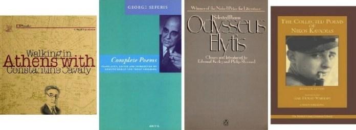 Έργα διάσημων Ελλήνων συγγραφέων στο εξωτερικό