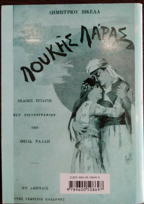 Το εξώφυλλο σε μία απ΄τις εκδόσεις