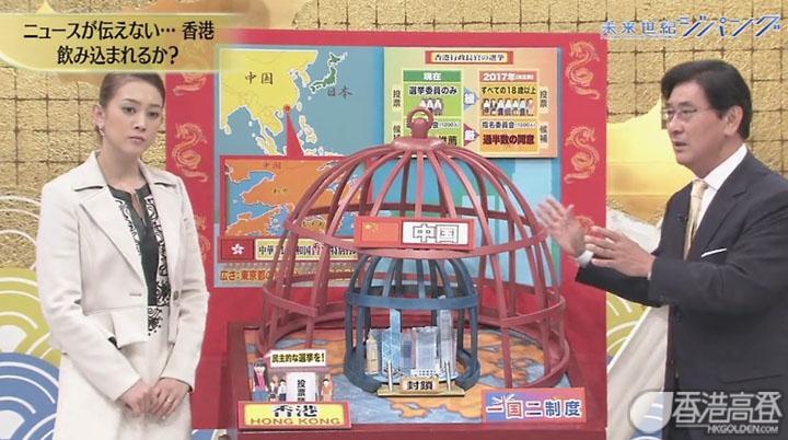 日本電視臺:新聞不會報道的香港異變 - 香港高登