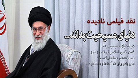 رواداری نسبت به مسیحیان ایران همچون نقد فیلمی نادیده