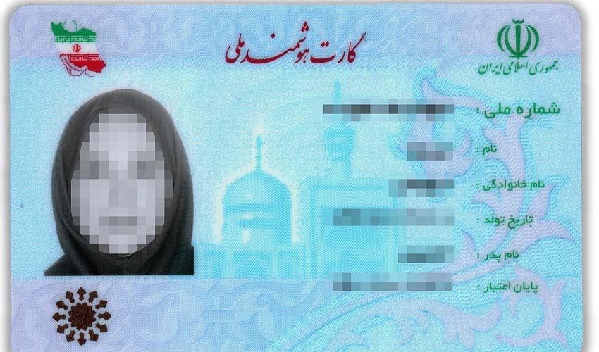 محرومیت از کارت ملی، سیاست تبدیل شهروندان به اشباح