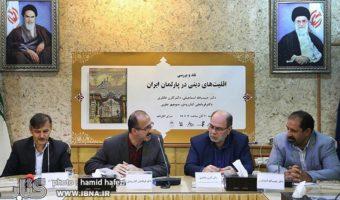 نمایندگان اقلیتهای دینی؛همصدایی  با حکومت اسلامی برای بقا