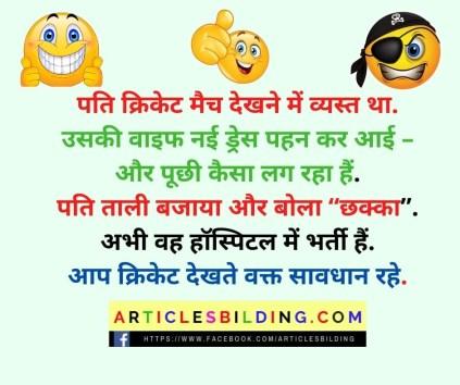 Cricket Jokes in Hindi