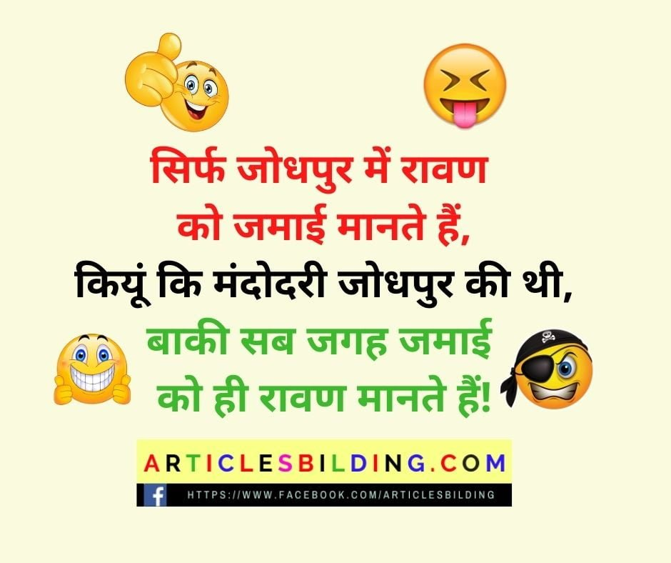 Dussehra Jokes in Hindi