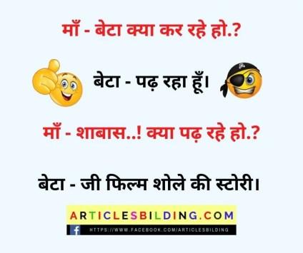 Funny mother jokes & chutkule in Hindi