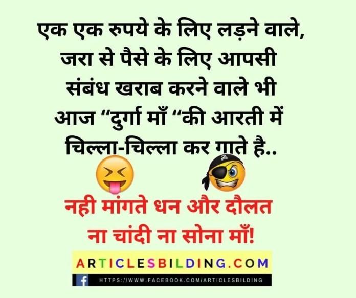 Navratri Jokes in Hindi