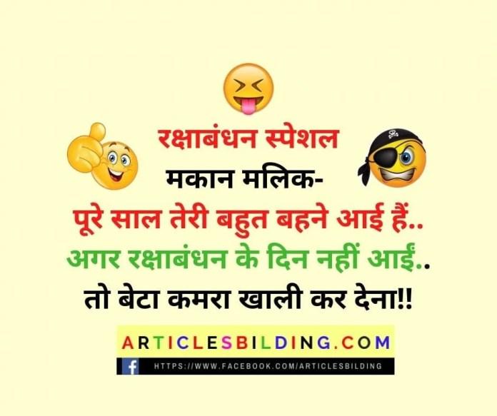 Raksha Bandhan Jokes & Chutkule